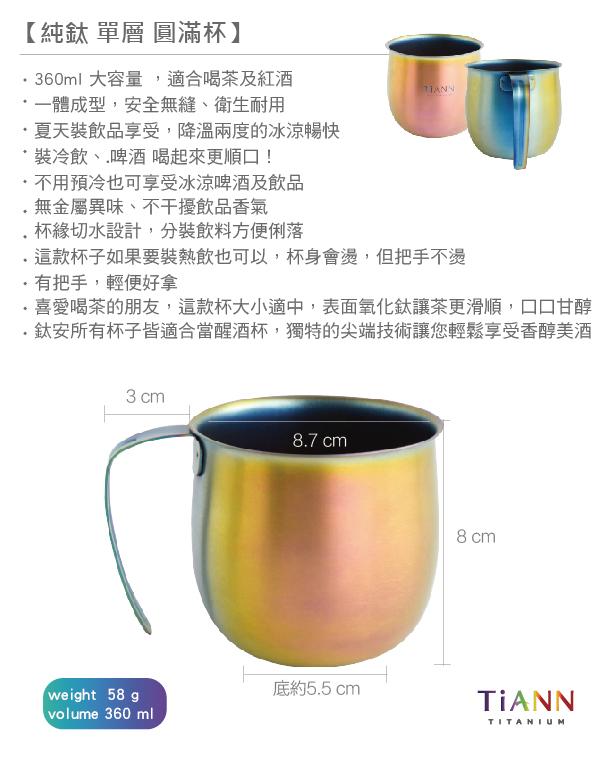 純鈦 單層 福氣杯 鈦杯 泡茶 醒酒杯 Ti 不卡味 好清洗 極光 抗菌