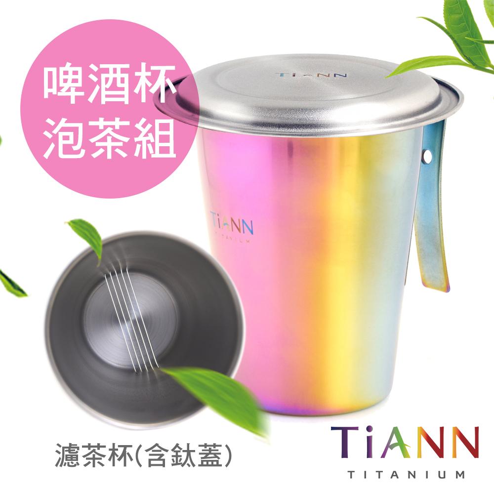 鈦杯 純鈦 鈦碗 鈦筷 鈦餐具 鈦安餐具 濾茶杯 TiANN Titanium cup