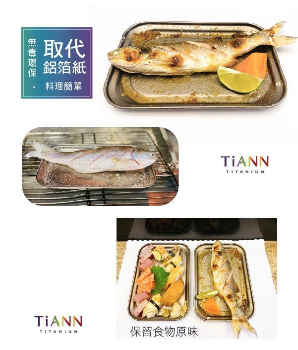TiANN 純鈦 鈦烤盤 餐盤 小鈦砧板鈦蓋 烤魚