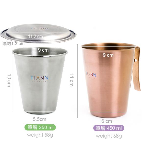 鈦杯 純鈦 濾茶杯 鈦餐具 鈦安餐具 啤酒杯 TiANN Titanium cup