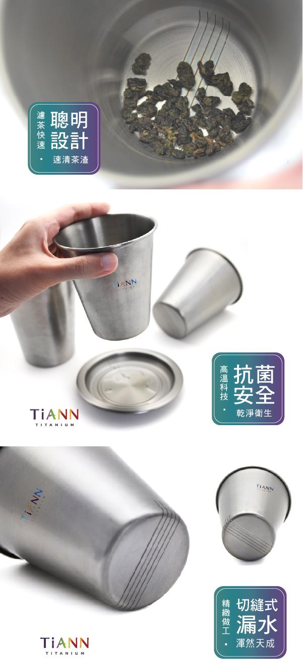 鈦杯 純鈦 鈦碗 鈦筷 鈦餐具 鈦安餐具 冷飲杯 TiANN Titanium cup