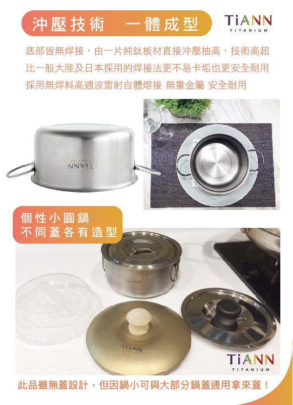 氣炸鍋內鍋 電鍋內鍋 鈦鍋 保鮮盒 個人小湯鍋 鈦湯鍋 鈦安個性小圓鍋 (可摺耳)1.8L